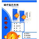 Magnetic healing tape